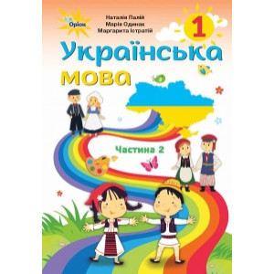 Українська мова 1 клас Частина 2 Палій Н Т