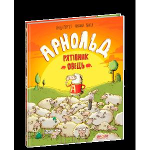 Арнольд Спаситель овец