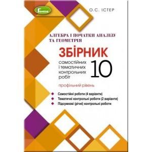 Істер 10 клас Алгебра і початки аналізу і геометрії Збірник самостійних і контрольних робіт (профільний рівень) Істер О.С.