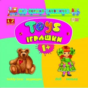 Мой первый словарик АВС Игрушки Toys(1+)