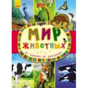 Світ тварин Від хом'ячка до динозавра Рос