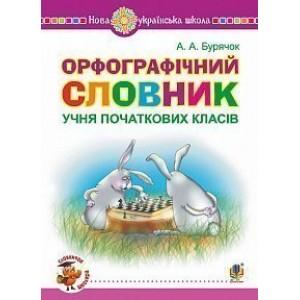Орфографічний словник учня початкових класів НУШ