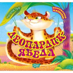 Воспитание сказкой Леопардик-ябеда