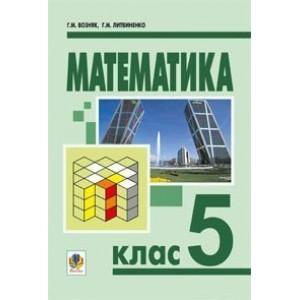 Математика 5 клас Підручник для загальноосвітніх навчальних закладів