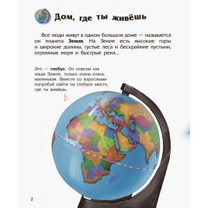 Енциклопедія дошкільника (нова): Космос Каспарова