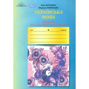 Зошит для контрольних робіт з української мови 8 клас
