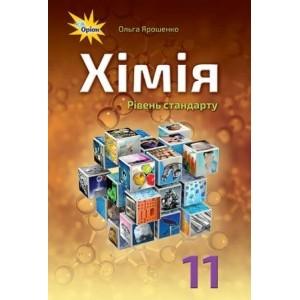 Ярошенко 11 клас Хімія (рівень стандарту) Підручник О. Г. Ярошенко