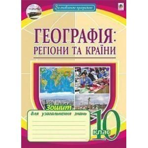 Географія: регіони та країни 10 клас Зошит для узагальнення знань Пугач Микола Іванович