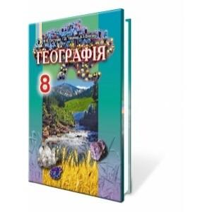 Пестушко 8 клас Географія Підручник Пестушко В. Ю., Уварова Г.Ш., Довгань А.І.