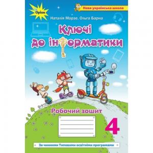 Морзе Н.В. Інформатика, 4 клас, Робочий зошит Ключі до інформатики (За чинними програмами НУШ)
