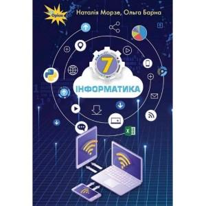Інформатика 7 клас Морзе Підручник 9789669910370