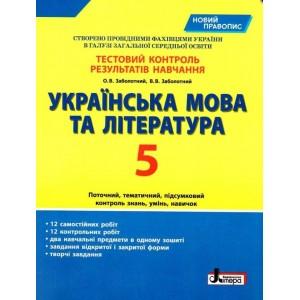 Тестовий контроль результатів навчання Українська мова та література 5 клас