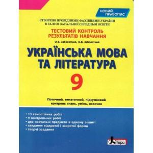 Тестовий контроль результатів навчання Українська мова та література 9 клас
