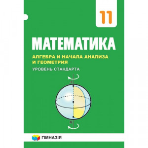 Математика 11 клас Уровень стандарт Учебник