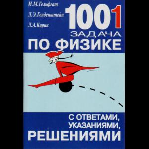 Физика 1001 задача Гельфгат