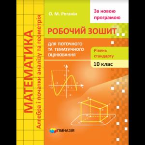 Математика 10 клас Робочий зошит для поточного та тематичного оцінювання Рівень стандарту