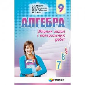 Алгебра 9 клас Збірник задач і контрольних робіт