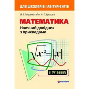 Математика Наочний довідник з прикладами Для школярів і абітурієнтів