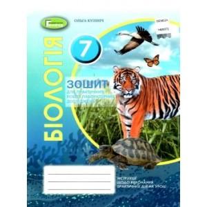 Зошит для лабораторних та практ робіт з біології 7 клас Кулініч (2020) 9789661111430