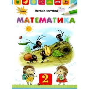 Математика, 2 клас Підручник (Тверда Обкладинка)