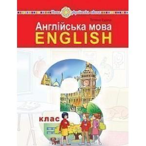 Англійська мова Підручник для 3 класу (з аудіосупроводом)