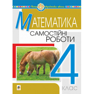 Математика 4 клас Самостійні роботи НУШ