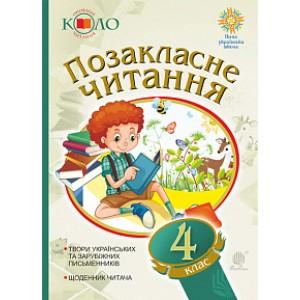 Українська мова та читання Позакласне читання 4 клас Хрестоматія художніх творів із щоденником читача НУШ
