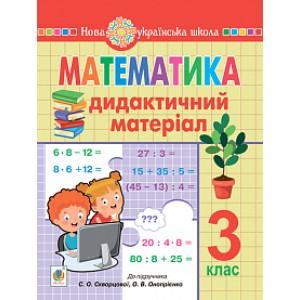 Математика 3 клас Дидактичний матеріал (до підручн Скворцової) НУШ