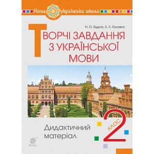 Творчі завдання з української мови 2 клас Дидактичний матеріал НУШ
