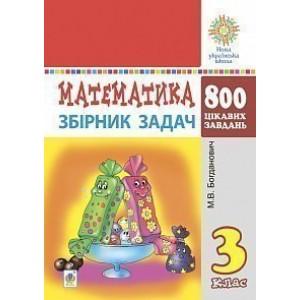Математика 3 клас Збірник задач 800 цікавих задач НУШ