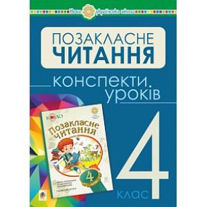 Українська мова та читання Позакласне читання 4 клас Конспекти уроків НУШ
