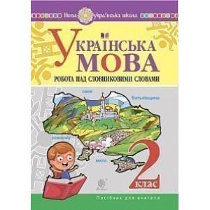 Українська мова 2 клас Робота над словниковими словами Посібник для вчителя НУШ