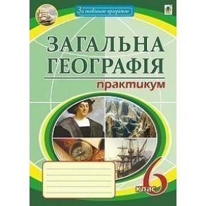 Загальна Географія 6 клас Практикум