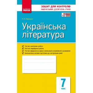 Контроль навч досягнень Укр література 7 клас