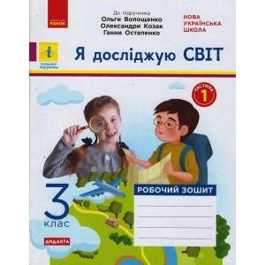 НУШ 3 клас Я досліджую світ Робзошит Ч1 (з 2-х ч) до підр Волощенко О
