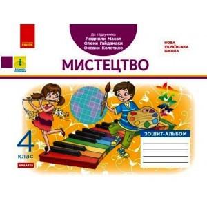 НУШ 4 клас Мистецтво Альбом-зошит до підр Масол