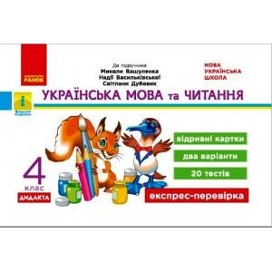 НУШ 4 клас Експрес-перевірка Українська мова та чит до підр Вашуленка