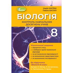 Біологія, 8 клас, Контроль навчальних досягнень (2021)