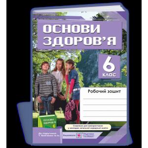 Робочий зошит з основ здоров'я 6 клас до підруч Бойченко