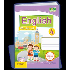Англійська мова Робочий зошит+підсумкові семестрові роботи 4 клас до підруч Карп'юк