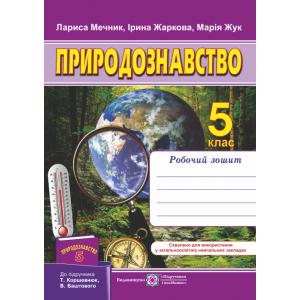 Робочий зошит з природознавства 5 клас ОНОВЛЕНІ до підруч Коршевнюк Т
