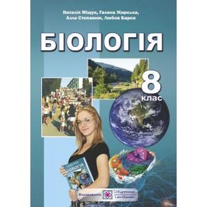 Біологія Підручник для 8 класу