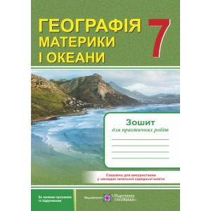 зошит для практичних робіт Географія материків і океанів 7 клас