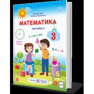 Математика Підручник для 3 класу У 2-х частинах Частина 2 за програмою Шияна