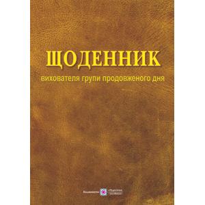 Щоденник вихователя групи продовженого дня