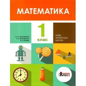 НУШ 1 клас Підручник Математика