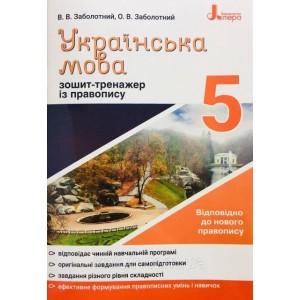 Українська мова 5 клас зошит тренажер з правопису