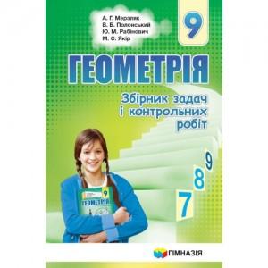 Геометрія 9 клас Збірник задач і контрольних робіт