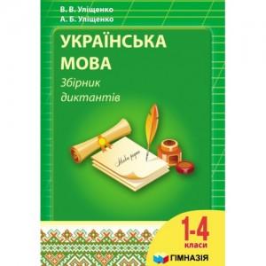 Українська мова Збірник диктантів для 1-4 клас