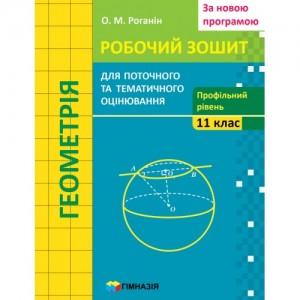 Геометрія 11 клас Робочий зошит для поточного та тематичного оцінювання Профрівень